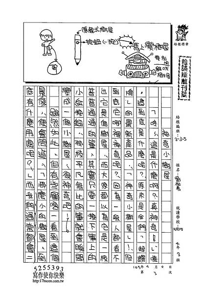 103W5403劉祉希 (1)