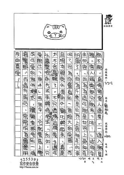 103W5403劉祉希 (2)