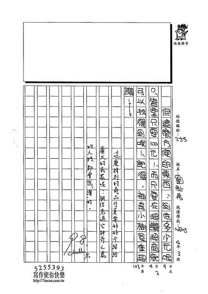 103W5403劉祉希 (3)