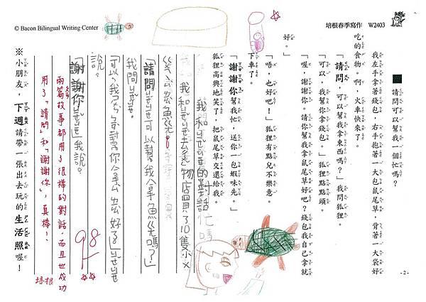 103W2403宣睿誼 (2)