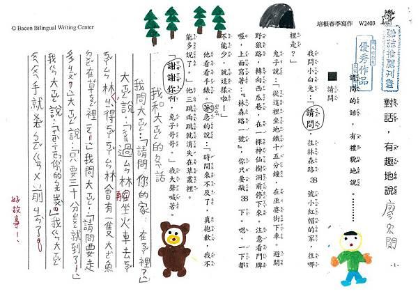 103W2403廖宏閔 (1)