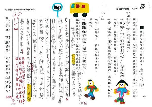 103W2403廖宏閔 (2)