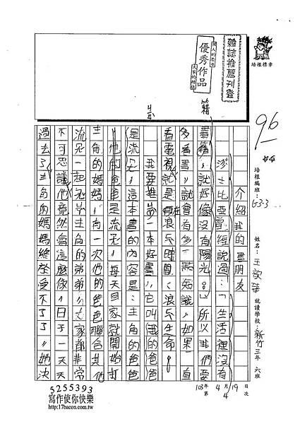 103W3403王歆華 (1)