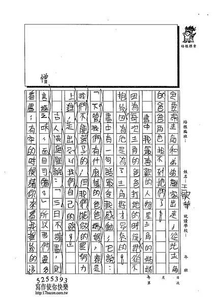 103W3403王歆華 (2)
