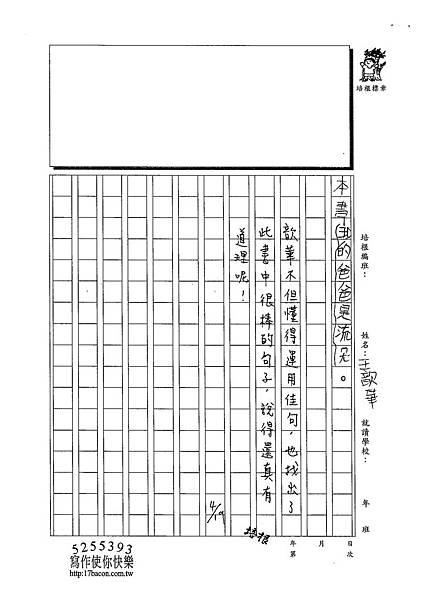 103W3403王歆華 (3)