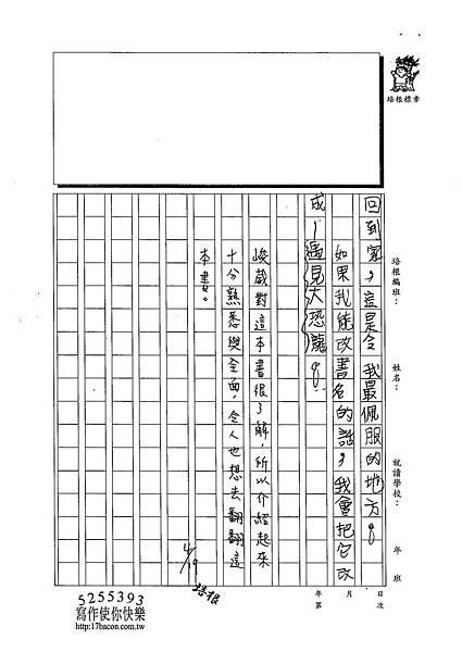 103W3403周峻葳 (3)