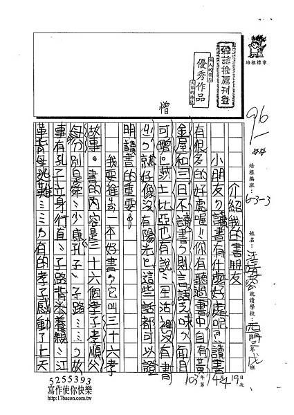 103W3404汪靖蓉 (1)