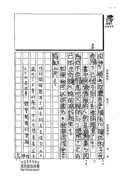 103W3404汪靖蓉 (2)