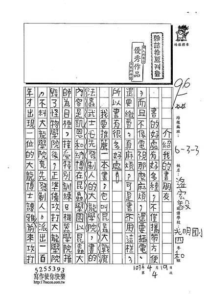 103W3404逄宏毅 (1)