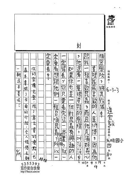 103W3404逄宏毅 (2)