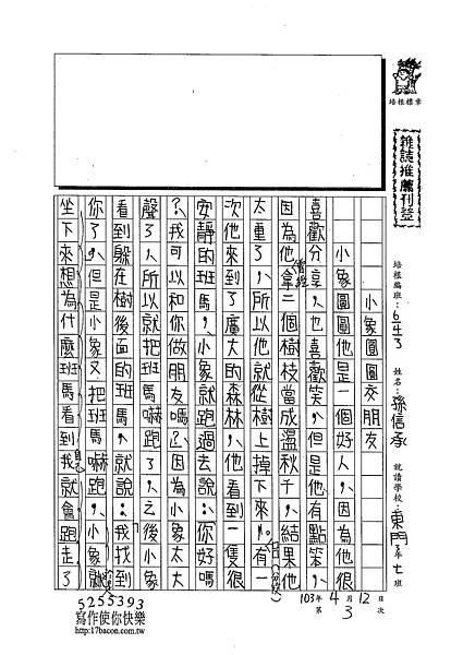 103W3403孫信承 (1)