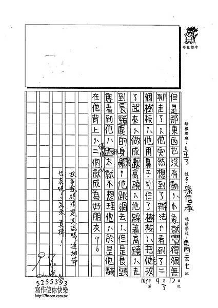 103W3403孫信承 (3)