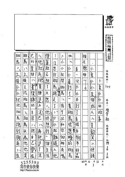 103W3403陳宇翔 (1)