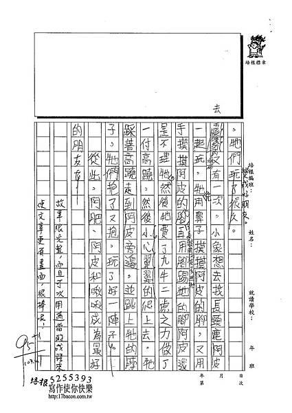 103W3403林柏穎 (2)
