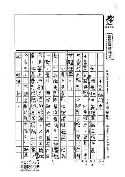 103W3403張祐慈 (1)