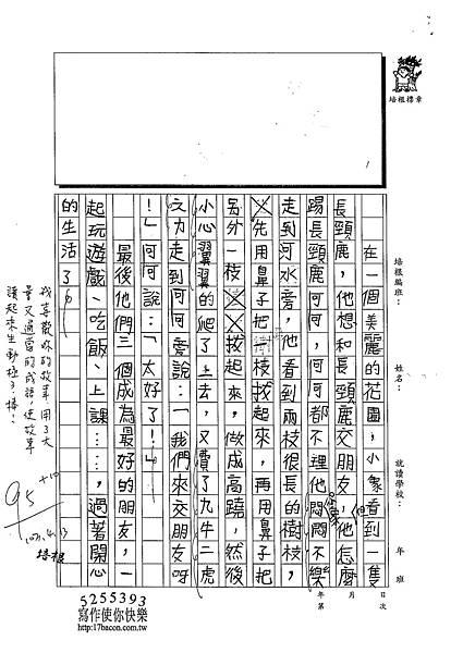 103W3403張祐慈 (2)
