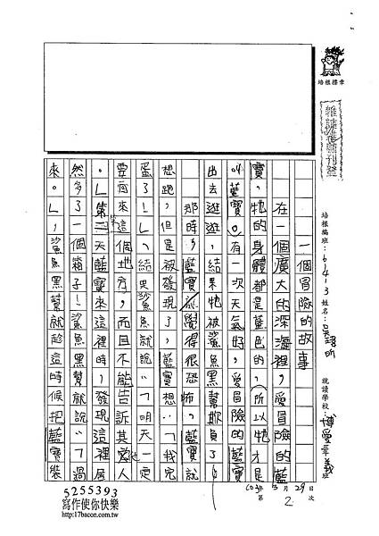 103W3402吳瑋昕 (1)