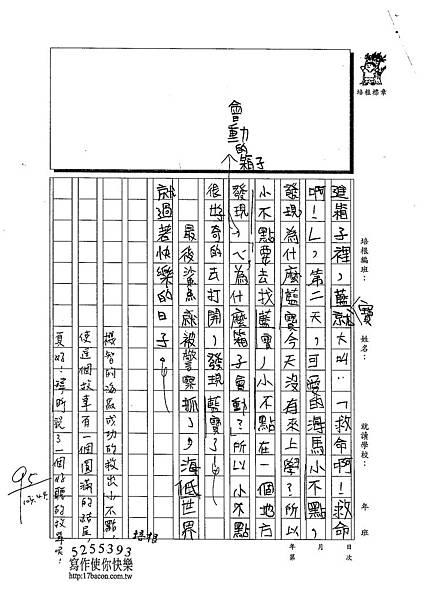 103W3402吳瑋昕 (2)