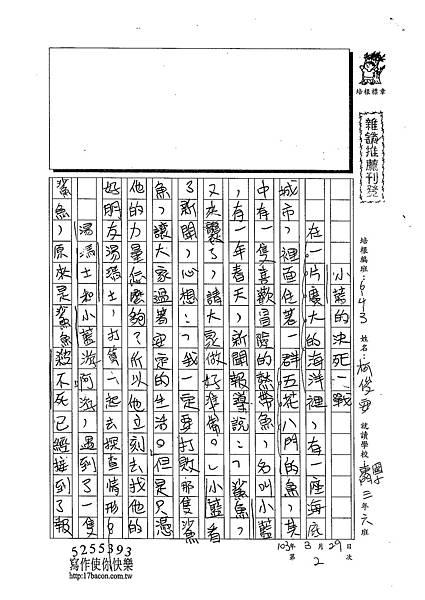 103W3402柯俊安 (1)