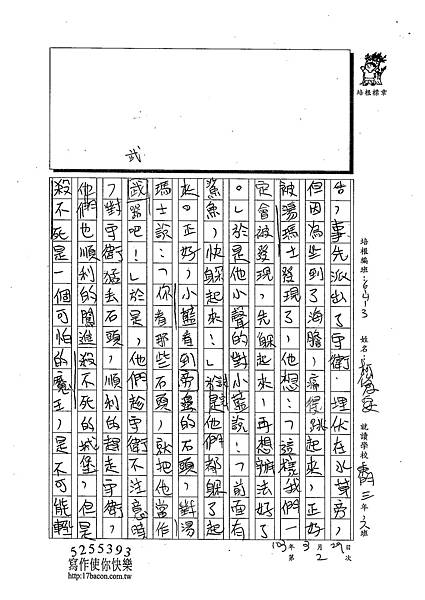 103W3402柯俊安 (2)