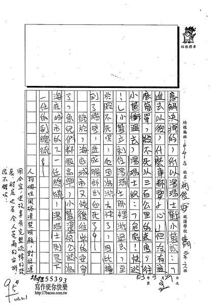 103W3402柯俊安 (3)