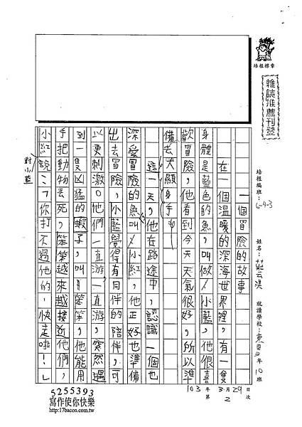 103W3402莊云淇 (1)