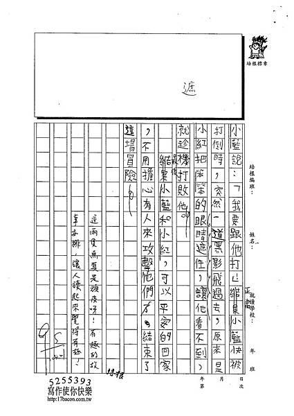 103W3402莊云淇 (2)