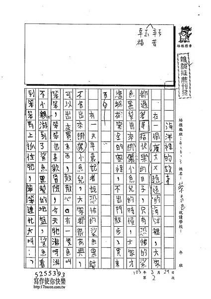 103W3402蔡昌恩 (1)