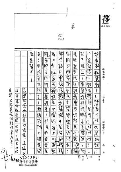 103W3402蔡昌恩 (2)