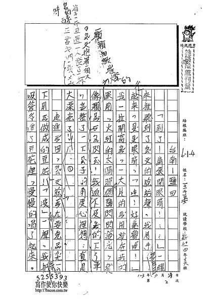 103W4402王于晏 (1)