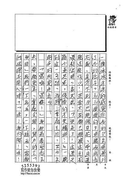 103W4402王于晏 (2)