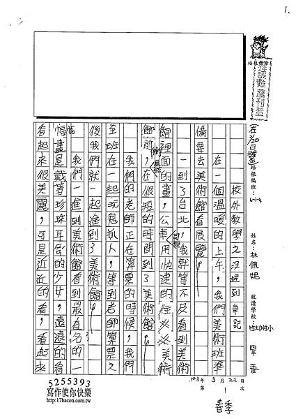 103W4402林佩妮 (1)