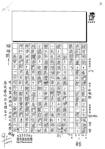 103W4402林佩妮 (2)