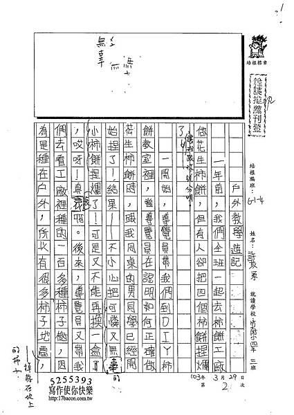 103W4402許苡柔 (1)