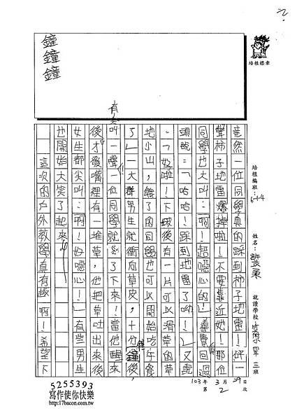 103W4402許苡柔 (2)