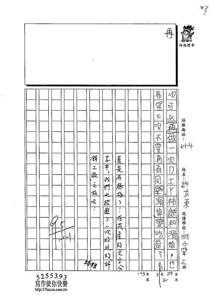 103W4402許苡柔 (3)