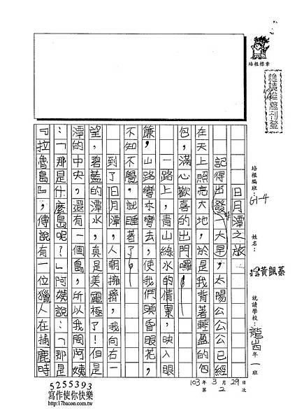 103W4402黃颽蓁 (1)