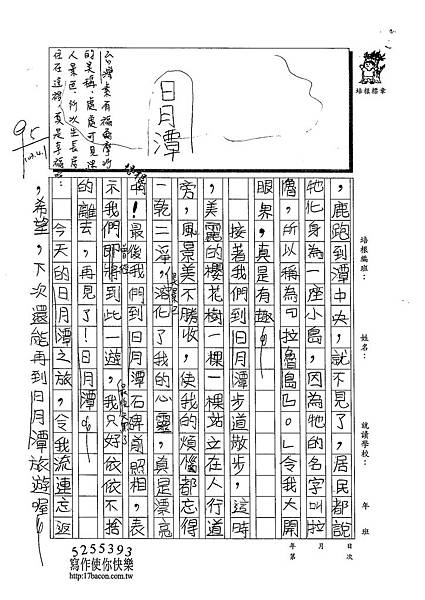 103W4402黃颽蓁 (2)