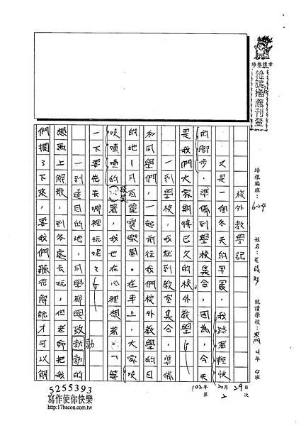103W4402王靖文 (1)