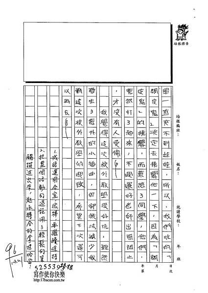 103W4402王靖文 (3)