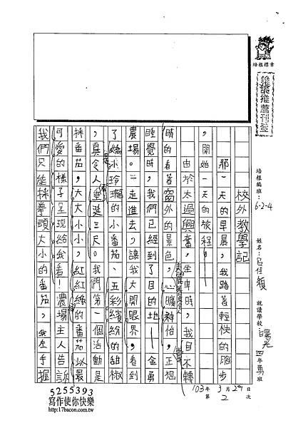 103W4402呂佳穎 (1)