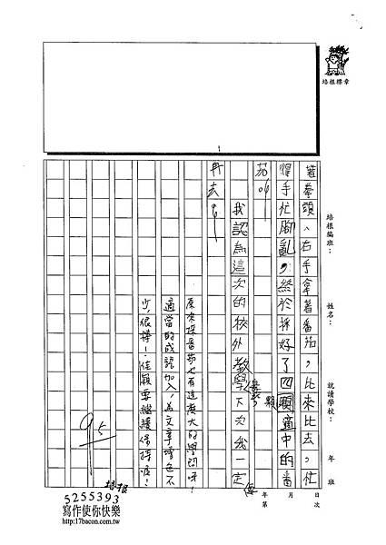 103W4402呂佳穎 (2)