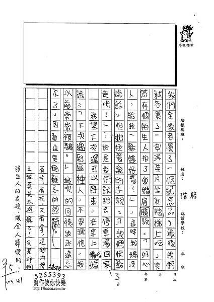 103W4402沈芝羽 (2)