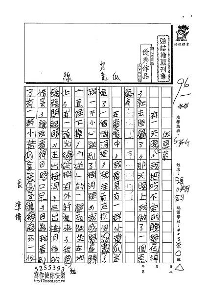 103W4403張翔鈞 (1)