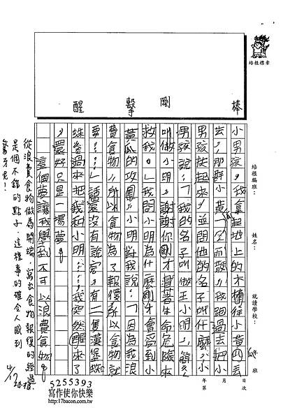 103W4403張翔鈞 (2)