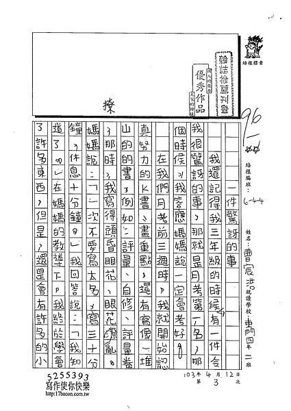 103W4403曹宸浩 (1)