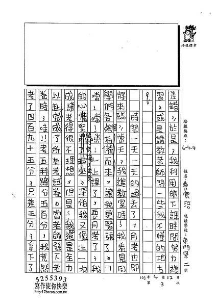 103W4403曹宸浩 (2)