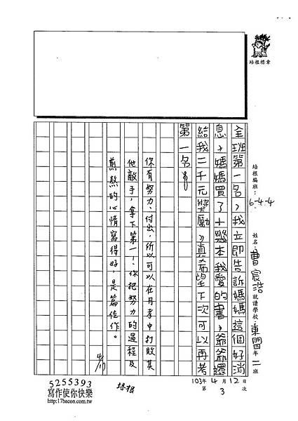 103W4403曹宸浩 (3)