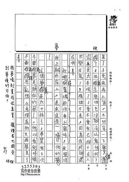 103W4403萬祐嘉 (2)