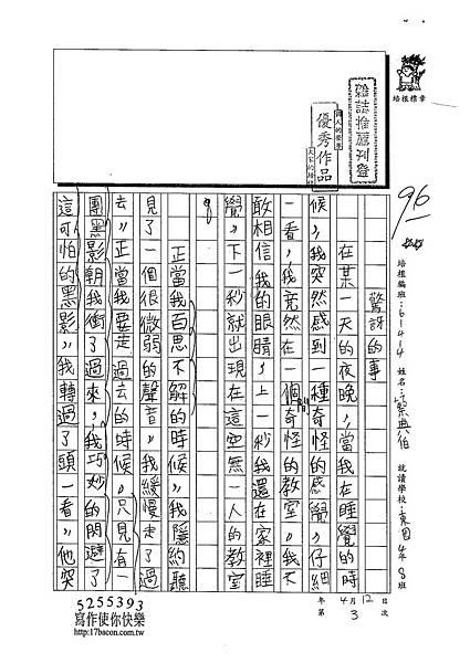 103W4403蔡典伯 (1)